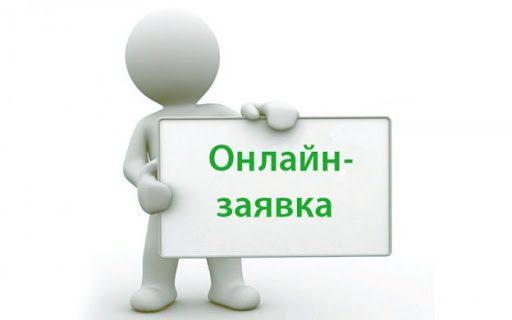 Заявка
