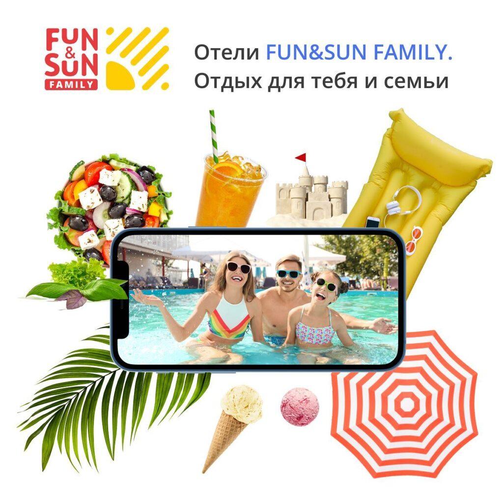 Отели FUN&SUN FAMILY май 2021 года